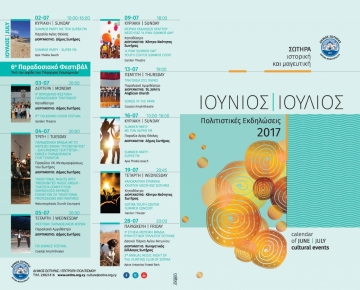 Πρόγραμμα Πολιτιστικών Εκδηλώσεων Ιούνιος-Ιούλιος 2017