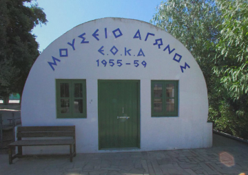 Μουσείο Αγώνος ΕΟΚΑ 1955-59