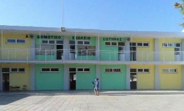 Α' Δημοτικό Σχολείο